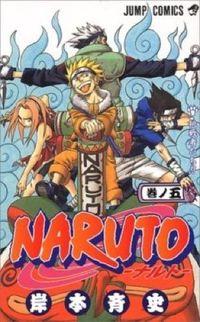 NARUTO 巻ノ5