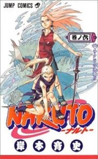 NARUTO 巻ノ6