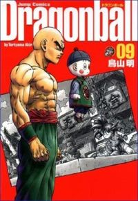 ドラゴンボール完全版 09