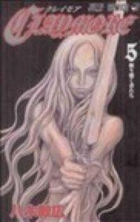 Claymore 5(八木教広/著)