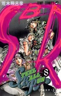 Steel ball run v.8(男の世界へ)