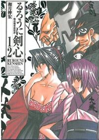 るろうに剣心完全版 12 / 明治剣客浪漫譚