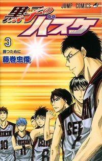 黒子のバスケ 3