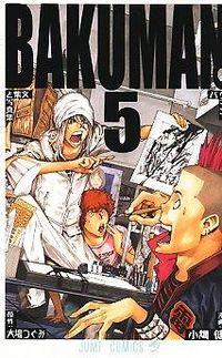 バクマン。 5