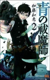 青の祓魔師 2