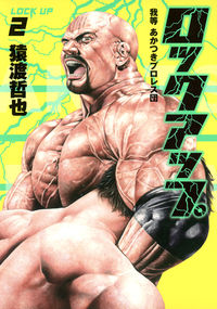 ロックアップ 2 (ヤングジャンプコミックス)