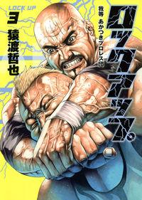ロックアップ 3 (ヤングジャンプコミックス)