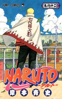 NARUTO (ナルト)