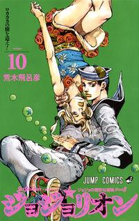 ジョジョリオン 10