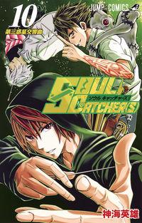 SOUL CATCHER(S) 10