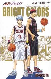 黒子のバスケ 公式ビジュアルブック BRIGHT COLORS