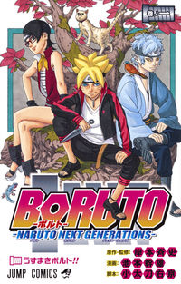 BORUTO―ボルト―NARUTO NEXT GENERATIONS―