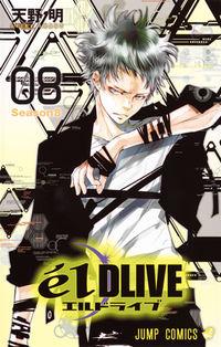 エルドライブ【elDLIVE】 8