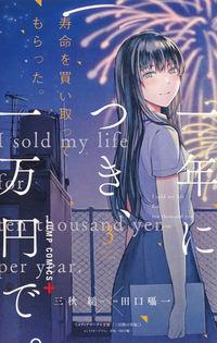 寿命を買い取ってもらった。一年につき、一万円で。 3