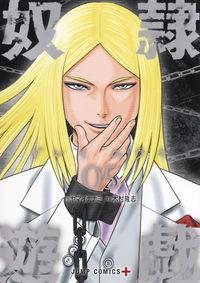 奴隷遊戯 5 (ジャンプコミックス)