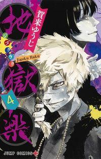 地獄楽 4 (ジャンプコミックス)