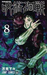 呪術廻戦 8
