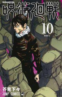 呪術廻戦 10