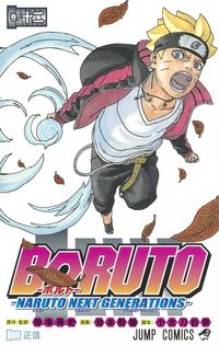 BORUTO―ボルト― 12 ―NARUTO NEXT GENERATIONS―