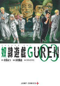 奴隷遊戯GUREN 3