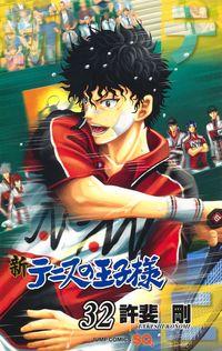 3月4日発売 集英社 新テニスの王子様 32 許斐剛