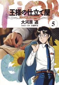 王様の仕立て屋 5 〜フィオリ・ディ・ジラソーレ〜
