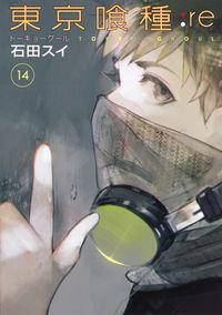東京喰種:re 14