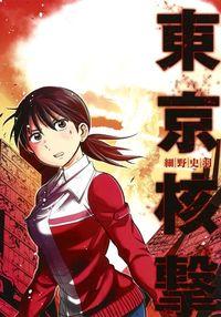 東京核撃 (ヤングジャンプコミックス)