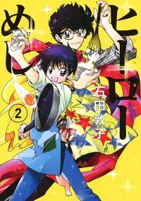 ヒーローめし 2 (ヤングジャンプコミックス)