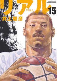 リアル 15 REAL Young jump comics : ヤンジャン