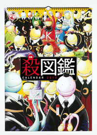 コミックカレンダー2015『暗殺教室』