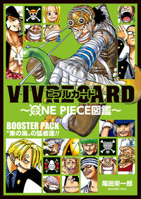 "VIVRE CARD〜ONE PIECE図鑑〜 BOOSTER PACK ""東の海""の猛者達!!"