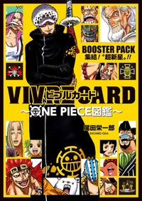 """VIVRE CARD〜ONE PIECE図鑑〜 BOOSTER PACK 集結!""""超新星""""!!"""