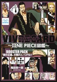 "VIVRE CARD〜ONE PIECE図鑑〜 BOOSTER PACK ""闇の正義""の執行人! CP9!!"