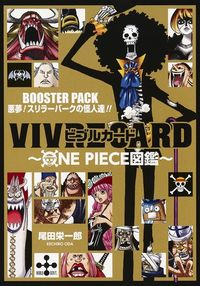 VIVRE CARD〜ONE PIECE図鑑〜 BOOSTER PACK 悪夢! スリラーバークの怪人達!!