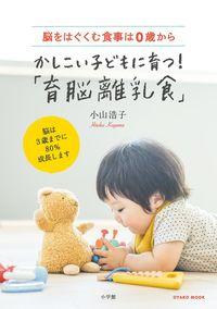 かしこい子どもに育つ!「育脳離乳食」