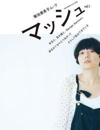 マッシュ vol.1 / 菊池亜希子ムック