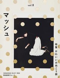 マッシュ vol.8 / 菊池亜希子ムック