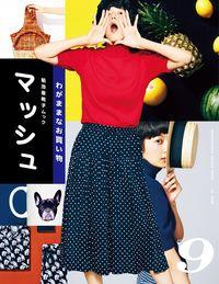 マッシュ vol.9 / 菊池亜希子ムック