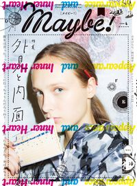 Maybe! Vol.4