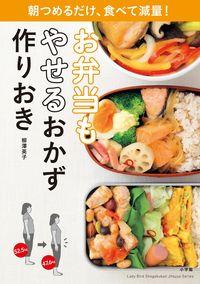お弁当もやせるおかず作りおき 朝つめるだけ、食べて減量! Ladybird Shogakukan Jitsuyo Series