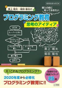 黒上晴夫・堀田龍也のプログラミング教育導入の前に知っておきたい思考のアイディア