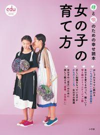 女の子の育て方 / 母と娘のための幸せ読本