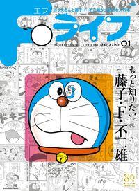 Fライフ 01 / FUJIKO・F・FUJIO OFFICIAL MAGAZINE ドラえもん&藤子・F・不二雄公式ファンブック