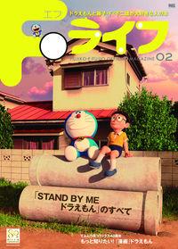 Fライフ 02 / FUJIKO・F・FUJIO OFFICIAL MAGAZINE ドラえもんと藤子・F・不二雄が大好きな人の本