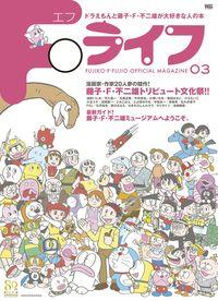 Fライフ 03 / FUJIKO・F・FUJIO OFFICIAL MAGAZINE ドラえもんと藤子・F・不二雄が大好きな人の本