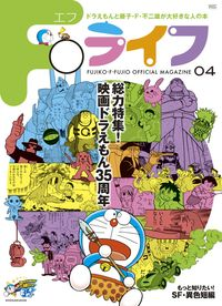 Fライフ 04 / FUJIKO・F・FUJIO OFFICIAL MAGAZINE ドラえもんと藤子・F・不二雄が大好きな人の本