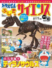 ドラえもん ふしぎのサイエンス 10ティラノサウルス化石発掘体験キット