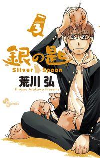 銀の匙 3 / Silver Spoon