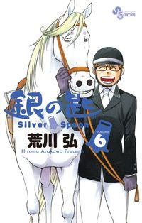 銀の匙 6 / Silver Spoon